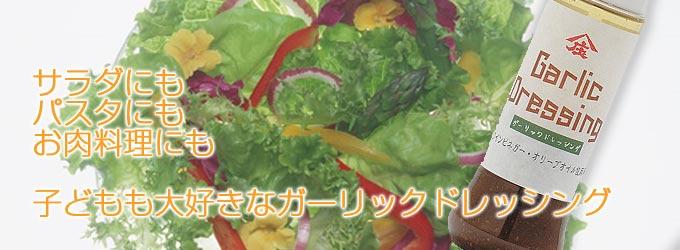 サラダにもパスタにもお肉料理にもにんにく風味ガーリックドレッシング